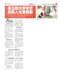 Oriental Daily 111211