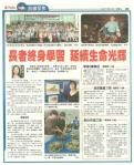 Oriental Daily 241208